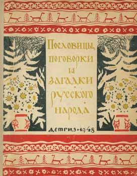 Poslovici, pogovorki i zagadki russkogo naroda =: M. A. Bulatov.