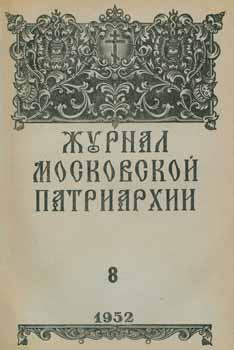 Zhurnal moskovskoj patriarhii, vol. 8, Avgust 1952: A. I. Georgievskij;