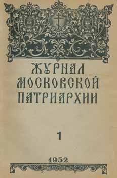 Zhurnal moskovskoj patriarhii, vol. 1, Janvar' 1952: A. I. Georgievskij;