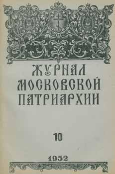 Zhurnal moskovskoj patriarhii, vol. 10, Oktjabr' 1952: A. I. Georgievskij;