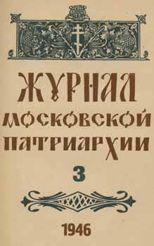Zhurnal moskovskoj patriarhii, vol. 3, Mart 1946: Archpriest A. P.