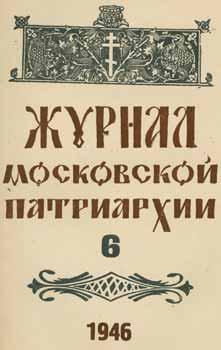 Zhurnal moskovskoj patriarhii, vol. 6, Ijun' 1946: Archpriest A. P.