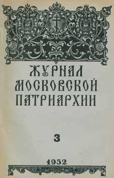 Zhurnal moskovskoj patriarhii, vol. 3, Mart 1952: A. I. Georgievskij;
