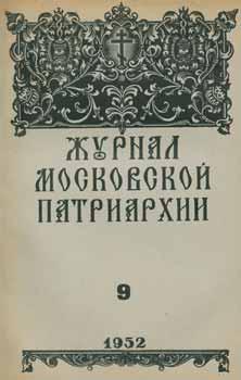 Zhurnal moskovskoj patriarhii, vol. 9, Sentjabr' 1952: A. I. Georgievskij;