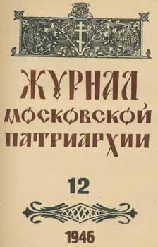 Zhurnal moskovskoj patriarhii, vol. 12, Dekabr' 1946: Archpriest A. P.