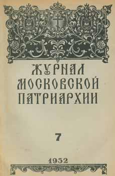Zhurnal moskovskoj patriarhii, vol. 7, Ijul' 1952 goda = A Journal of Moscow Patriarchate, vol...