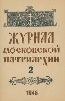 Zhurnal moskovskoj patriarhii, vol. 2, Fevral' 1946: Archpriest A. P.