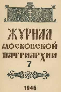 Zhurnal moskovskoj patriarhii, vol. 7, Ijul' 1946: Archpriest A. P.