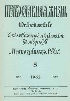 "Pravoslavnaja zhizn'. Ezhemesjachnoe prilozhenie k zhurnalu ""Pravoslavnaja rus'"" ..."