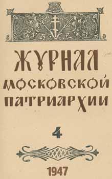 Zhurnal moskovskoj patriarhii, vol. 4, Aprel' 1947: Archpriest A. P.
