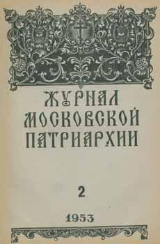 Zhurnal moskovskoj patriarhii, vol. 2, Fevral' 1953: A. I. Georgievskij;