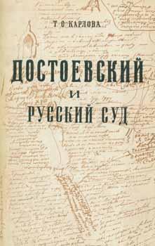 Dostoevskij i russkij sud = Dostoevsky and Russian Court.: T. S. Karlova.