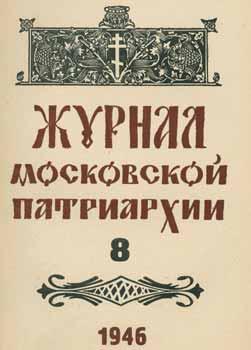 Zhurnal moskovskoj patriarhii, vol. 8, Avgust 1946: Archpriest A. P.