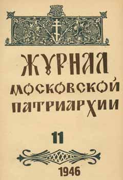 Zhurnal moskovskoj patriarhii, vol. 11, Nojabr' 1946: Archpriest A. P.