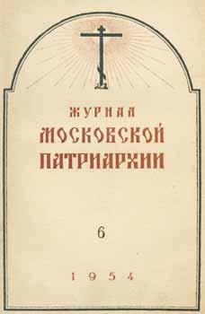 Zhurnal moskovskoj patriarhii, vol. 6, Ijun' 1954: A. V. Vedernikov;