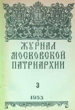 Zhurnal moskovskoj patriarhii, vol. 3, Mart 1953: A. I. Georgievskij;