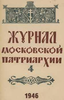 Zhurnal moskovskoj patriarhii, vol. 4, Aprel' 1946: Archpriest A. P.