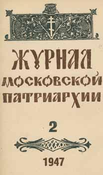 Zhurnal moskovskoj patriarhii, vol. 2, Fevral' 1947: Archpriest A. P.