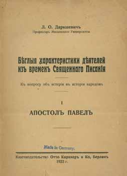 Beglye harakteristiki dejatelej iz vremen svjashchennago pisanija: k voprosu ob isterii v istorii ...