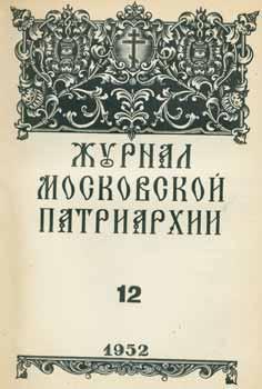 Zhurnal moskovskoj patriarhii, vol. 12, Dekabr' 1952: A. I. Georgievskij;
