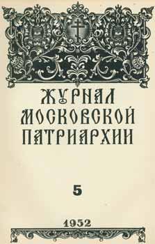 Zhurnal moskovskoj patriarhii, vol. 5, Maj 1952: A. I. Georgievskij;