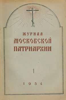 Zhurnal moskovskoj patriarhii, vol. 1, Janvar' 1954: A. V. Vedernikov;