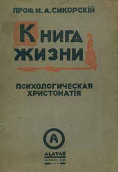Kniga zhizni. Psihologicheskaja hristomatija= Book of Life.: Prof. I. A.
