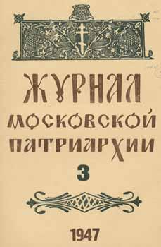 Zhurnal moskovskoj patriarhii, vol. 3, Mart 1947: Archpriest A. P.