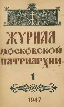Zhurnal moskovskoj patriarhii, vol. 1, Janvar' 1947: Archpriest A. P.