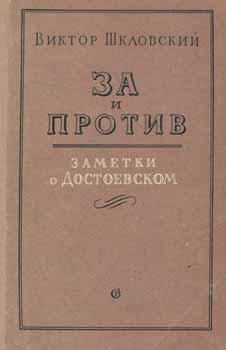 Za i protiv: zametki o Dostoevskom = Pros ans Cons: Notes on Dostoevsky.: V. Shklovskij.