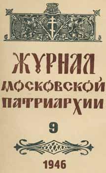 Zhurnal moskovskoj patriarhii, vol. 9, Sentjabr' 1946 goda = A Journal of Moscow Patriarchate,...