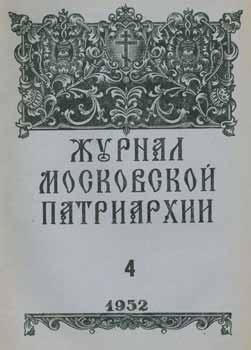 Zhurnal moskovskoj patriarhii, vol. 4, Aprel' 1952 goda = A Journal of Moscow Patriarchate, vol...