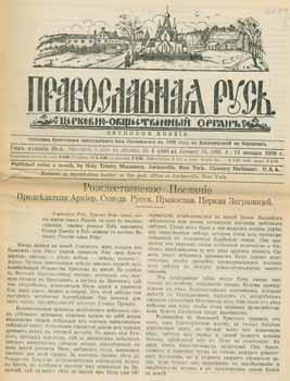 Pravoslavnaja rus'. Cerkovno-obshchestvennyj organ, vol. 1 Janvar' 1958 = Orthodox Russia...