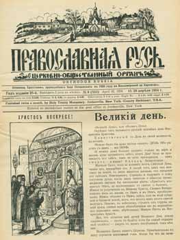 Pravoslavnaja rus'. Cerkovno-obshchestvennyj organ, vol. 8 April' 1954 = Orthodox Russia, ...