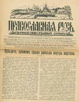 Pravoslavnaja rus'. Cerkovno-obshchestvennyj organ, vol. 24 Dekabr' 1957 = Orthodox ...