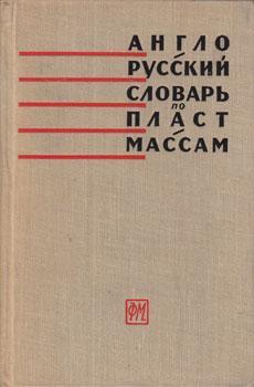 Anglo-russkij slovar po plastmassam = English-Russian Plastics Dictionary.: Grigorevich, Moisej.