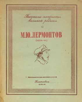 Pisateli-patrioty velikoj rodiny; M. Ju. Lermontov (1814: M. Ju. Lermontov;