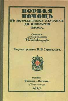 Pervaja pomoshch v neschastnyh sluchajah do pribytija vracha = First Aid Booklet by N. V. Shwartz.:...