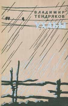 Uhaby: povesti i rasskazy = A Collection of Novels and Short Stories.: V. F. Tendrjakov.