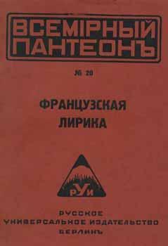 Francuzskaja. Zabizhinskago Vsemirnyj panteon, No. 20 = French Lyrics. 'Worldwide Pantheon&#...