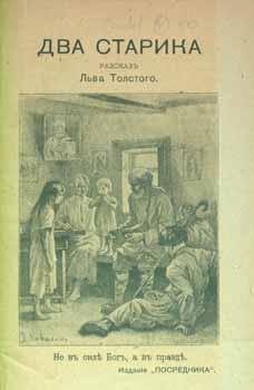 Dva starika: razskaz = Two Old Men by Leo Tolstoy.: L. Tolstoy.