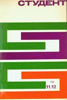 Student: zhurnal avangarda sovetskoj literatury, No. 11-12,: A. Solzhenicyn; Flegon