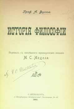 Istorija filosofii = A History of Philosophy.: B. Apthorp. Fuller; M. S. Model.