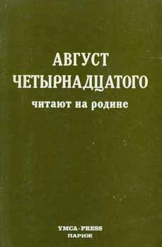 Avgust chetyrnadcatogo chitajut na rodine: sbornik statej i otzyvov = August fourteenth: a ...