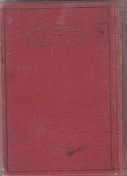 Der Tsoyberbarg = The Magic Mountain.: Mann, Thomas.