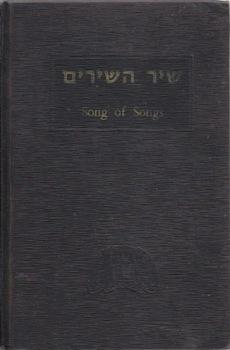"Shir hashirim = Song of Songs: The ""Song of Songs"" as echoed in its Midrash.: Eisen, Arnold..."