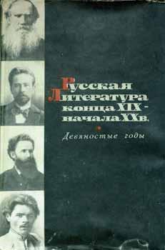 Russkaja literatura konca XIX- nachala XXv : devjanostye gody = Russian Literature: end of 19th and...