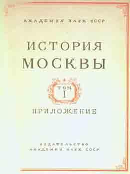 Istorija Moskvy: tom I, prilozhenie = The: S. K. Bogojavlenskij,