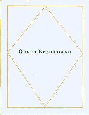 Rossiya rodina moya; biblioteka russkoi sovestkoi poezii v 50 knigah = [Russia, my homeland].: ...