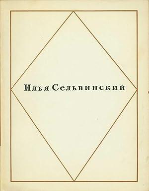 Rossija rodina moja; biblioteka russkoi sovetskoi poezii v 50 knigah = [Russia, my homeland; ...